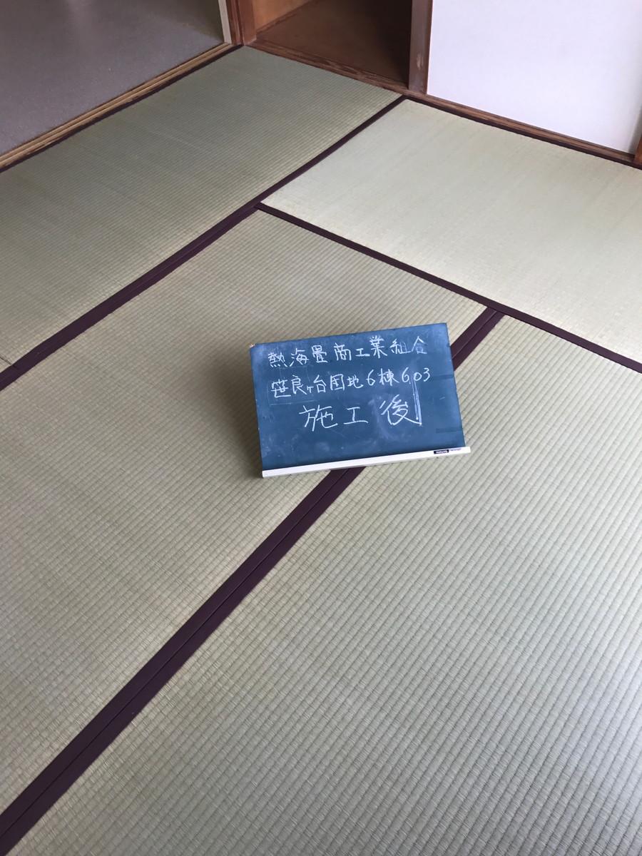 笹良ヶ台団地(組合)表替13.5帖