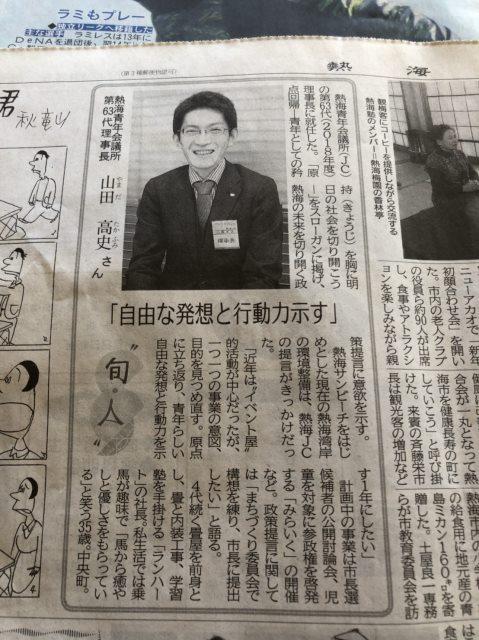 熱海青年会議所・JC・理事長・山田高史・ランハート株式会社