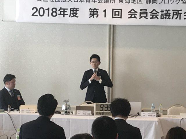 熱海・ニューアカオ・ランハート株式会社・社長・熱海青年会議所・理事長