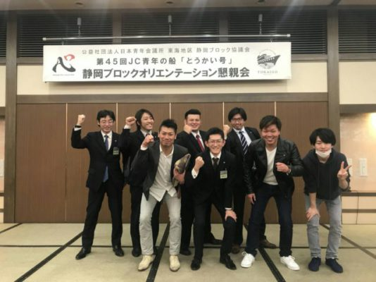 熱海青年会議所・JC・とうかい号・山田理事長・ランハート株式会社