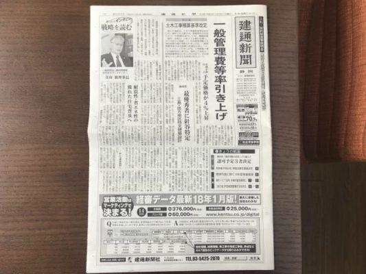 建通新聞・ランハート株式会社・山田高史・畳事業部