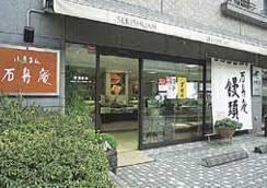 ランハート株式会社・熱海・石舟庵・いちご大福