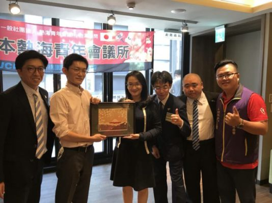 熱海青年会議所・台湾・桃園JC・公式訪問・熱海理事長・ランハート(株)