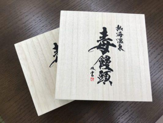ランハート(株)・熱海・毒饅頭