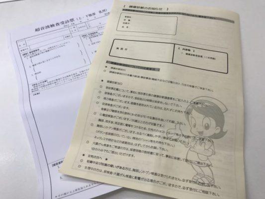 ランハート(株)・健康診断・多賀・マリンホール