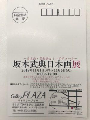 ランハート(株)・JC・OB・坂本武典・ギャラリー画展
