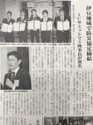 熱海青年会議所・理事長・5ROM・防災協定締結・新聞記事