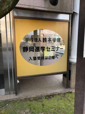 ランハート株式会社・コルト塾・コルトゼミ・進学塾・熱海・三島