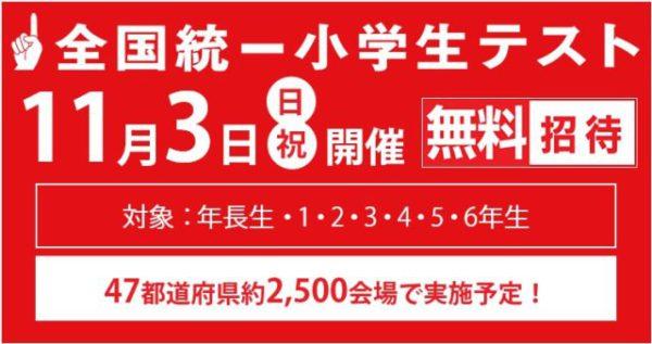 ランハート株式会社・コルトゼミ・三島校・全国統一小学生テスト