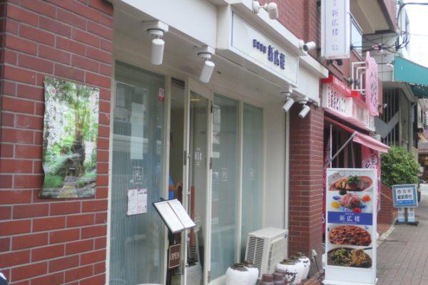 ランハート株式会社・近所・新広楼・ランチ