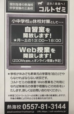 ランハート(株)・コルトゼミ・熱海校・塾・自習室・開放・勉強