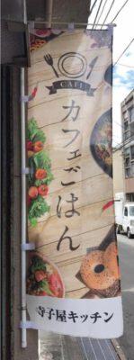 ランハート株式会社・ランチ・熱海・寺子屋キッチン